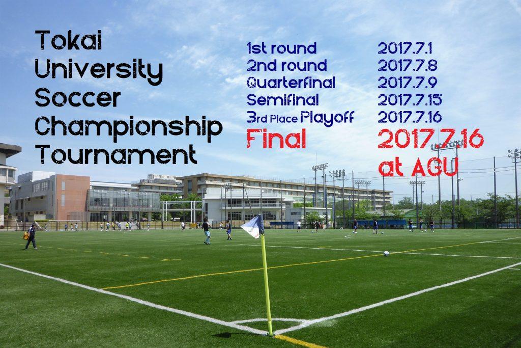 「第64回東海学生サッカー選手権大会」開催要項及び試合日程・結果(7/9更新)