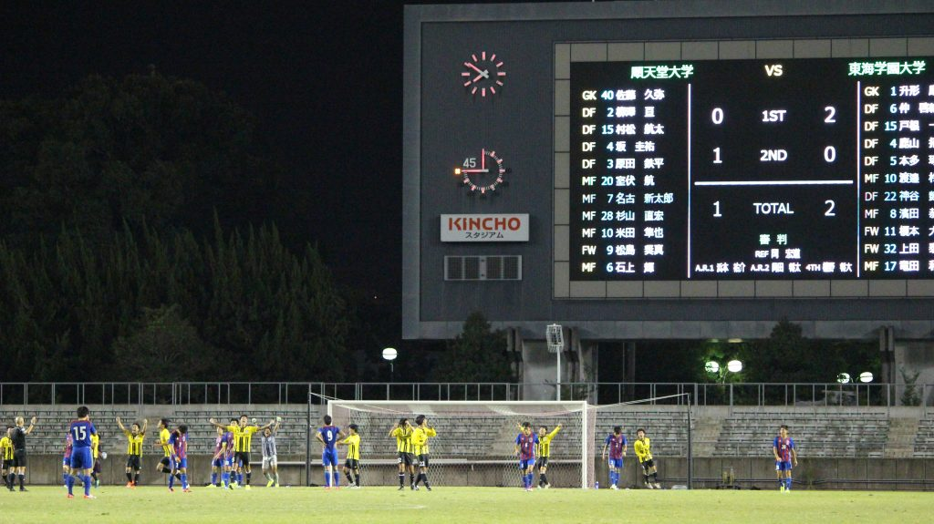 『2017年度第41回総理大臣杯全日本大学サッカートーナメント』 2回戦 東海代表 試合結果