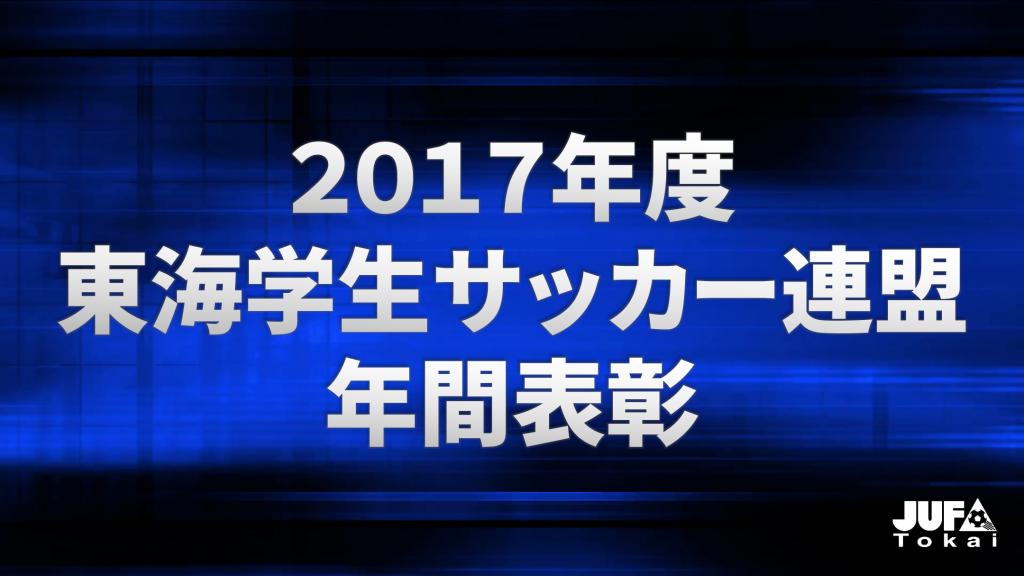 【Awards】2017年度 東海学生サッカー連盟 年間表彰