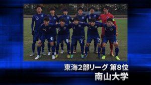 第8位 南山大学(県リーグ降格)