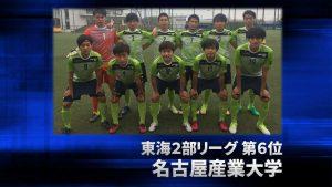 第6位 名古屋産業大学