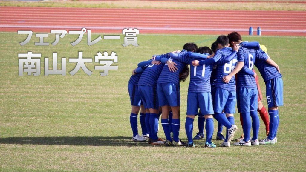 フェアプレー賞 南山大学
