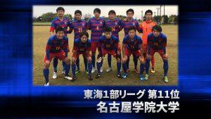 第11位 名古屋学院大学