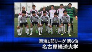 第6位 名古屋経済大学