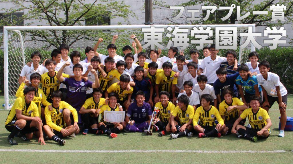 フェアプレー賞 東海学園大学