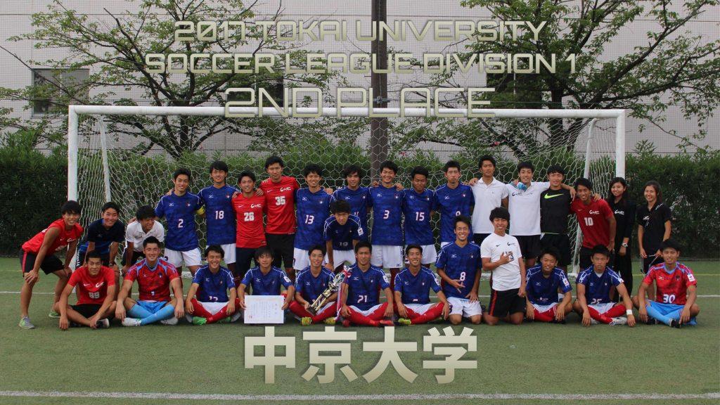 準優勝 中京大学