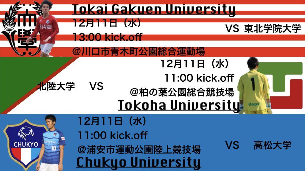 「2019年度 第68回全日本大学サッカー選手権大会」 試合日程