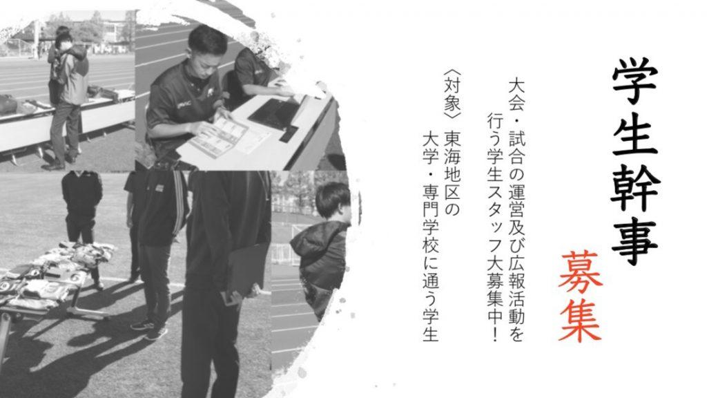 学生幹事、学生審判、スポンサーを募集しています!!
